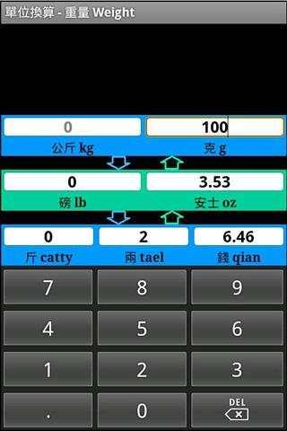 Unit Conversion screenshot 4