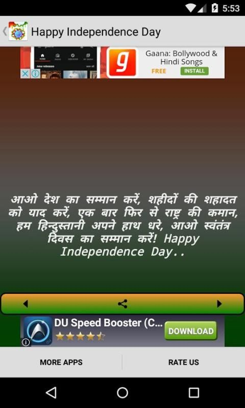 Happy Independence Day 2016 screenshot 2