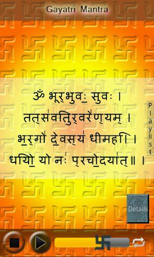 Gayatri Mantra screenshot 2