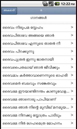 Jeeva Jalam Song Book screenshot 3