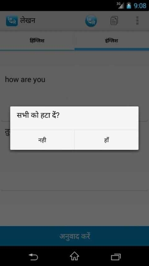 Lekhan - Hindi Writting App screenshot 7