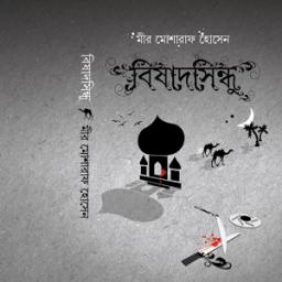 বিষাদ সিনধু icon