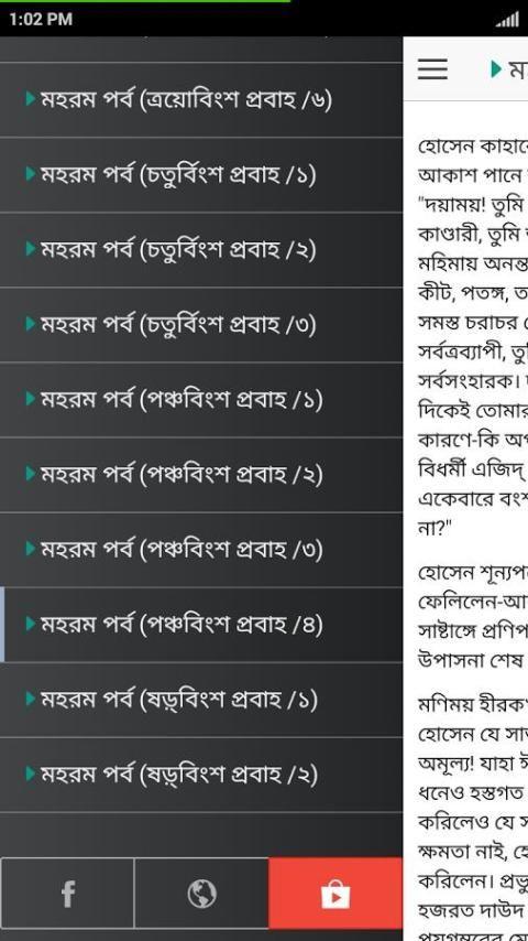 বিষাদ সিনধু screenshot 1