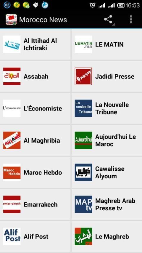 Morocco News 4 تصوير الشاشة