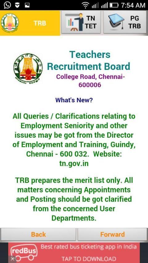 TRB Tamilnadu 6 تصوير الشاشة