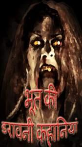 Ghost Horror Stories in Hindi screenshot 2