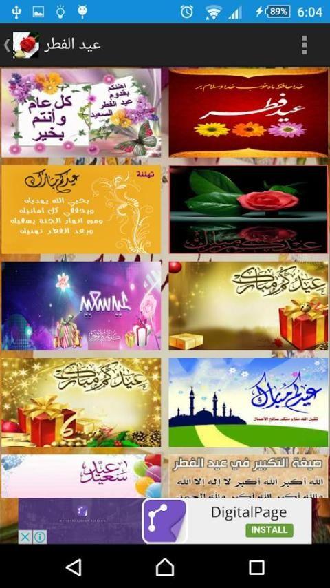 عيد الاضحى 2 تصوير الشاشة
