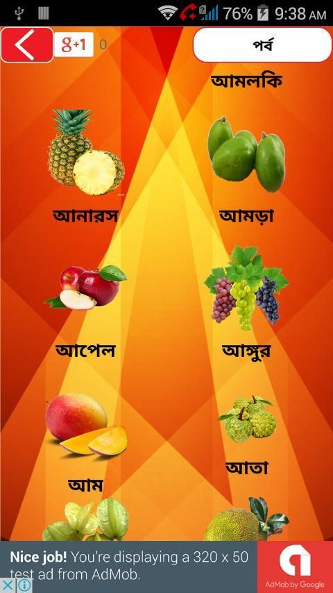 ফলের গুনাগুন ~ fruits benefits screenshot 5