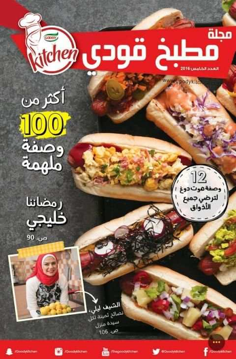 مجلات مطبخ قودي screenshot 1