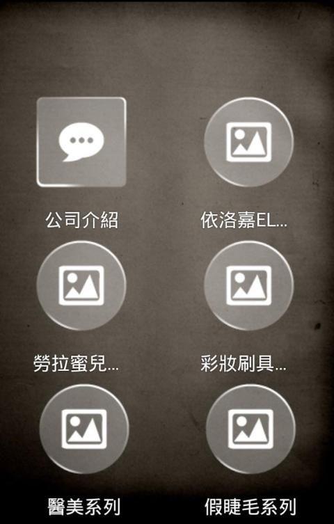 依洛嘉電子型錄系列 screenshot 1
