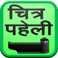 Hindi Chitra Paheli on APKTom
