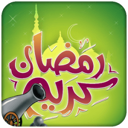 رمضان: قرآن، ادعية، صور... أيقونة