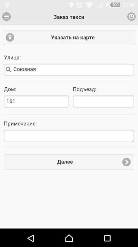 такси ДЕРБЕНТ screenshot 4