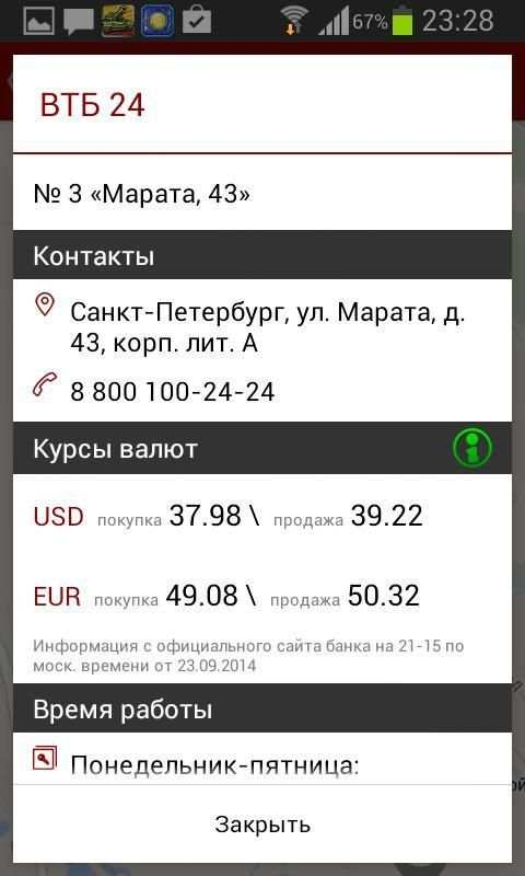 Курсы валют Онлайн screenshot 19