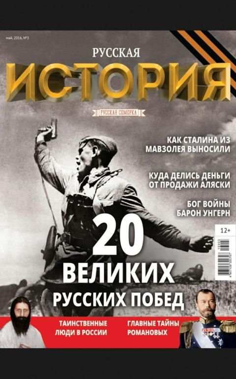 History from Russian7 screenshot 2