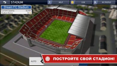 Dream League Soccer 2016 screenshot 7
