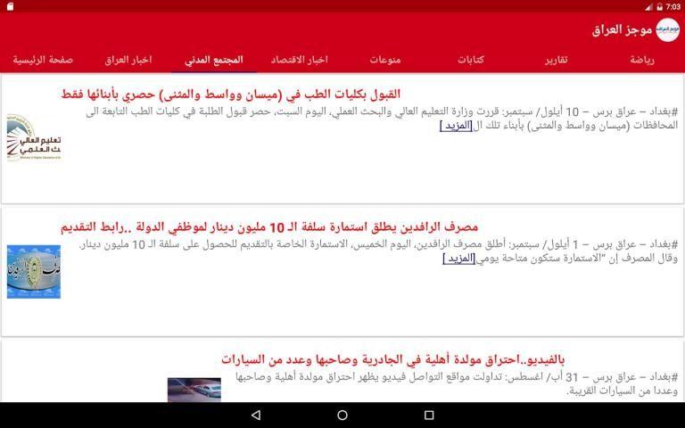 أخبار العراق Iraq News screenshot 5
