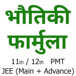 Physics Formula in Hindi icon