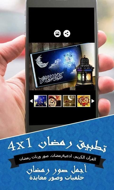 رمضان: قرآن، ادعية، صور... 1 تصوير الشاشة