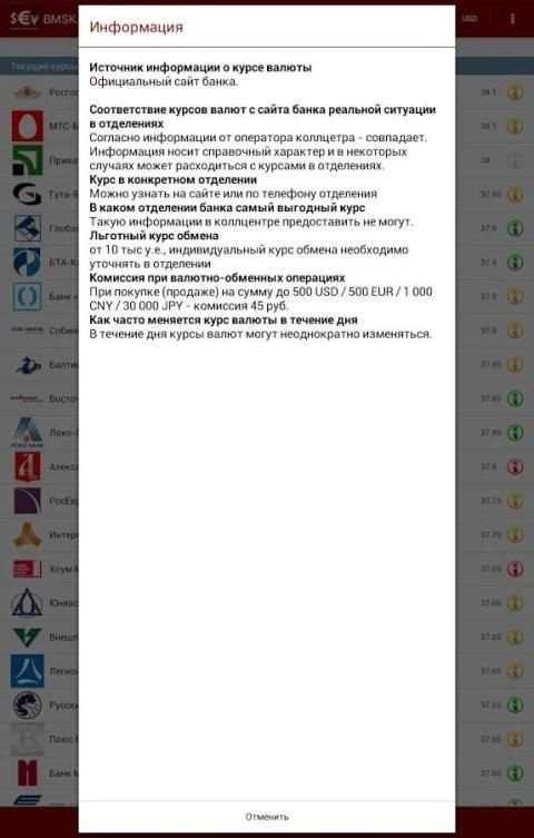 Курсы валют Онлайн screenshot 14