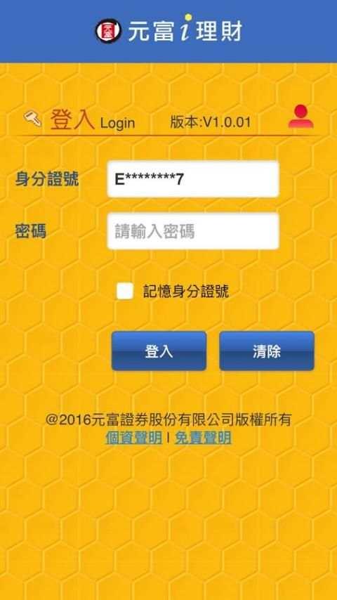 元富證券 i理財 screenshot 1
