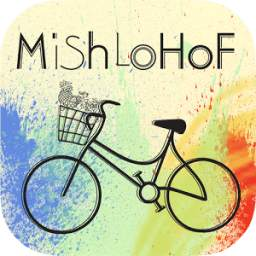 Mishlohof משלוחוף