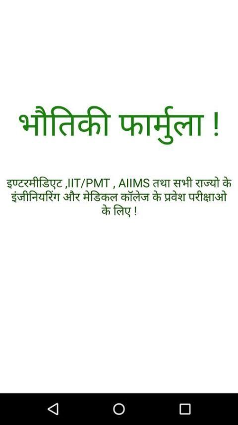 Physics Formula in Hindi screenshot 7