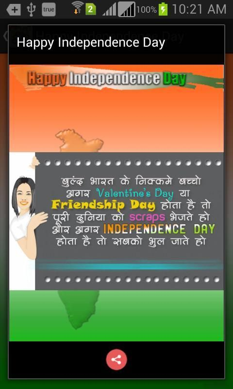 Happy Independence Day 2016 screenshot 5