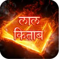 Lal Kitab:Atma ke Rhashya icon