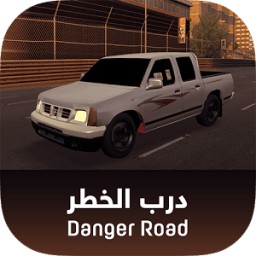 Danger Road درب الخطر أيقونة