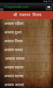 Shri Gajanan Vijay screenshot 2