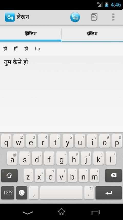 Lekhan - Hindi Writting App screenshot 3