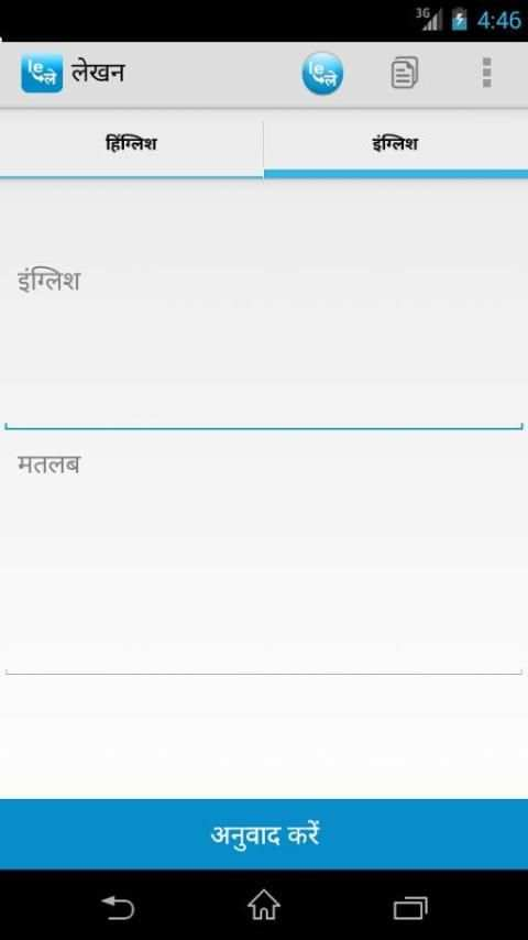 Lekhan - Hindi Writting App screenshot 5
