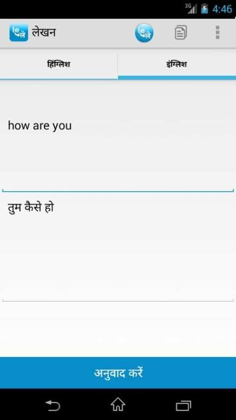Lekhan - Hindi Writting App screenshot 6