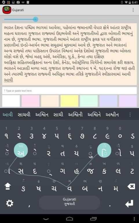 Gujarati Keyboard plugin screenshot 3