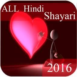 Hindi Shayari Status 2016