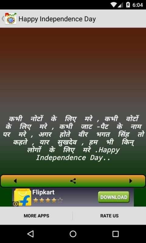 Happy Independence Day 2016 screenshot 8