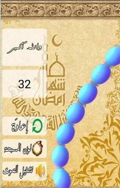 E Misbaha Ramadan screenshot 5