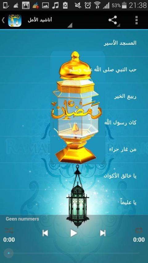 Anasheed Ramadan MP3 3 تصوير الشاشة