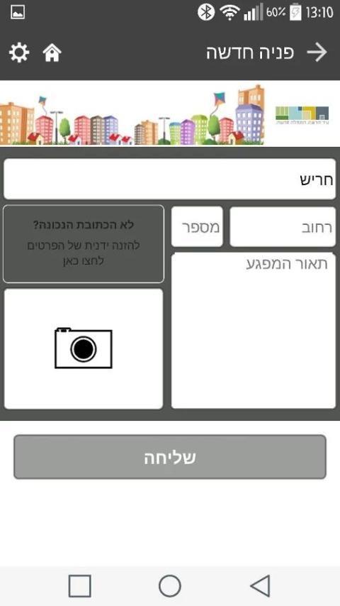 חריש screenshot 4