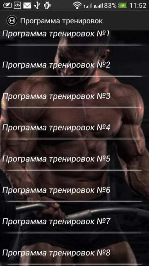 Программа тренировок lite screenshot 4