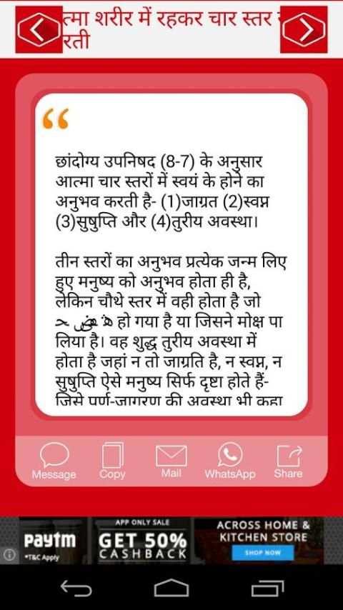 Lal Kitab:Atma ke Rhashya screenshot 3
