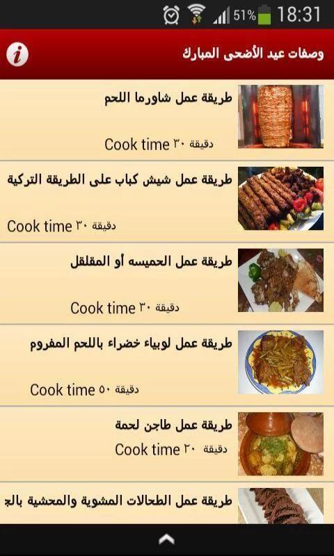 وصفات عيد الأضحى المبارك 3 تصوير الشاشة