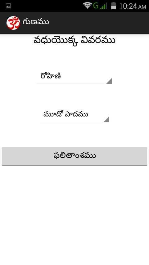 Guna Calculator Pro Telugu screenshot 2