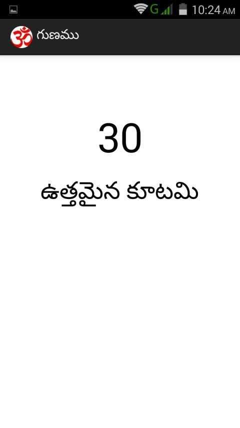 Guna Calculator Pro Telugu screenshot 1