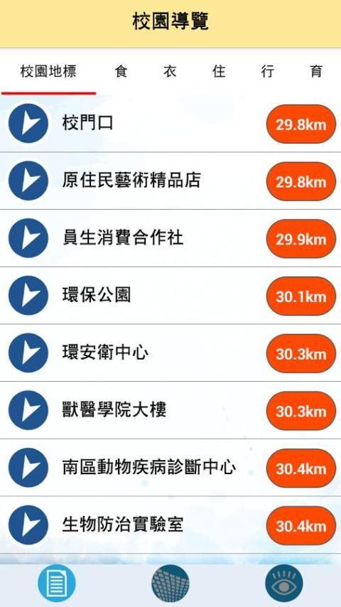 Npust APP screenshot 1