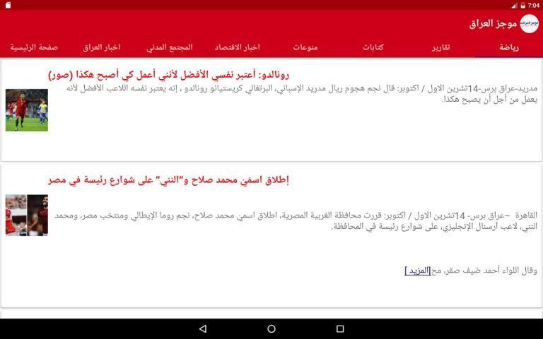 أخبار العراق Iraq News screenshot 1