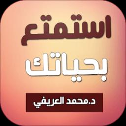 استمتع بحياتك د محمد العريفي icon