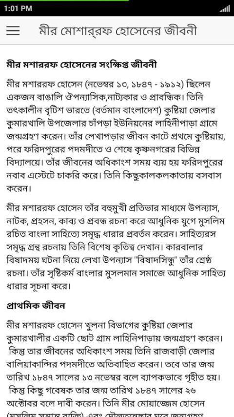 বিষাদ সিনধু screenshot 6