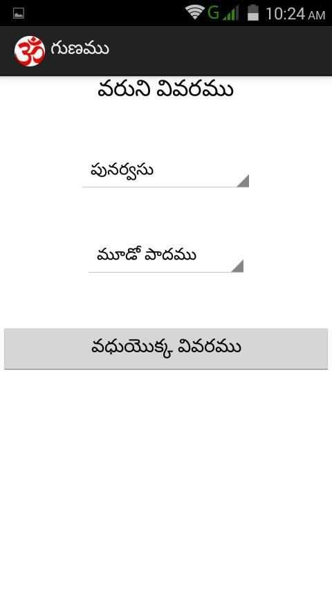Guna Calculator Pro Telugu screenshot 3